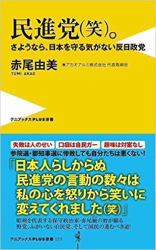 赤尾 由美  民進党(笑)。 - さようなら、日本を守る気がない反日政党