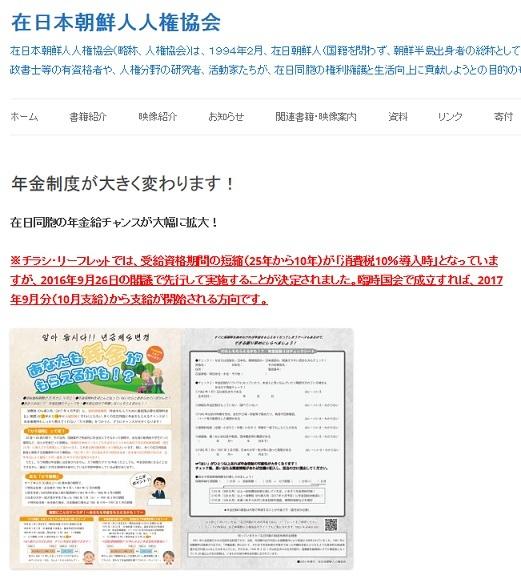 在日本朝鮮人人権協会