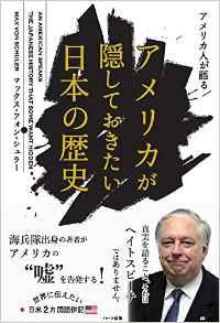 マックス・フォン・シュラー  アメリカ人が語る アメリカが隠しておきたい日本の歴史