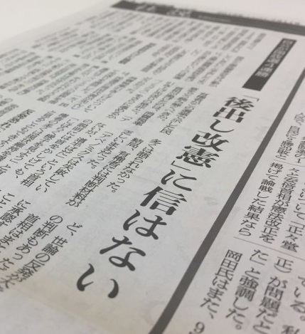 朝日新聞 後出し改憲