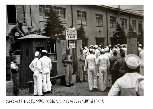 GHQ占領下 安浦ハウス(横須賀)