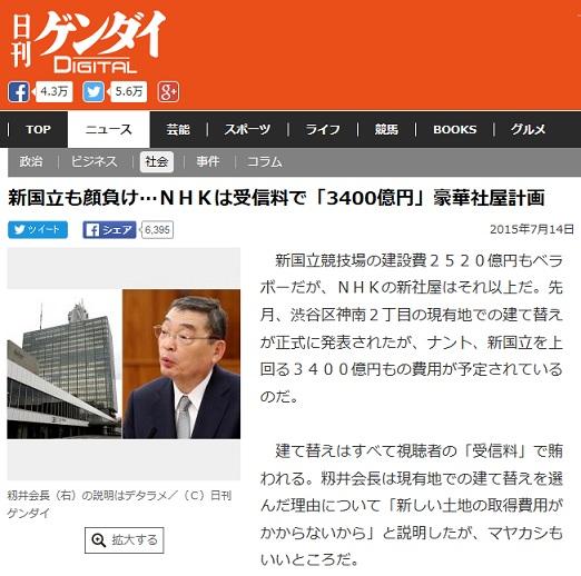 NHK 新社屋