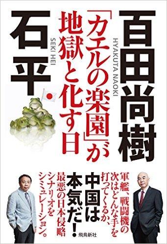 百田尚樹 石平  「カエルの楽園」が地獄と化す日