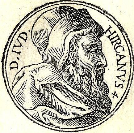 ヨハネ・ヒルカノス1世