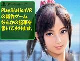 PSVR プレイステーションVR