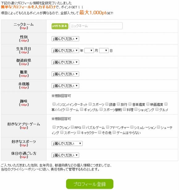 i2iポイント プロフィール登録