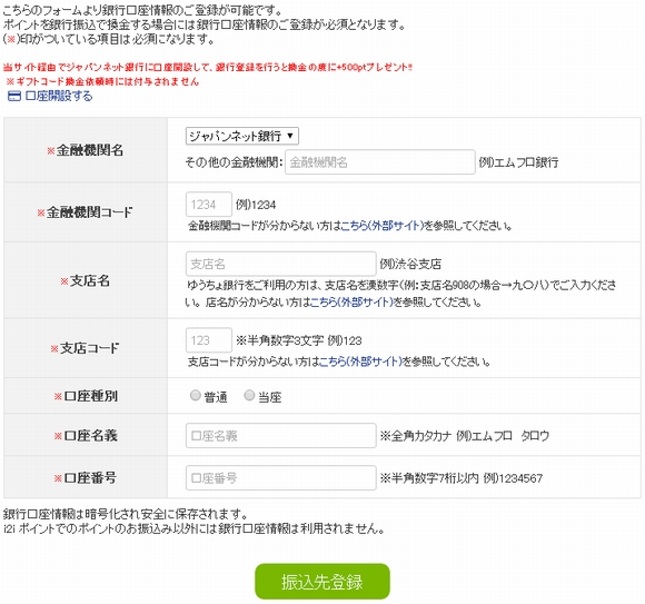 i2iポイント 銀行口座登録