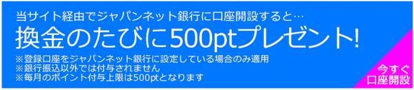 i2iポイント ジャパンネット銀行口座登録