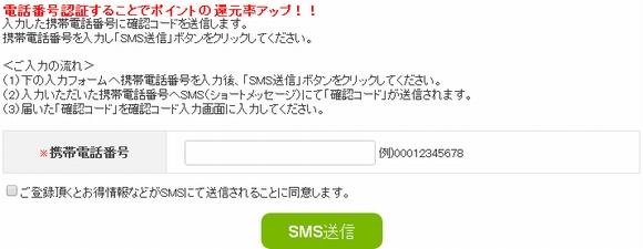i2iポイント 電話番号認証