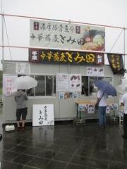 松戸モリヒロフェスタ「松戸ラーメンサミット」 中華蕎麦 とみ田-1
