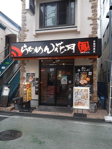 Ramen_Kagetsu_Arashi_Bubaigawara_branch.jpg