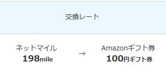 ネットマイル Amazonギフト券交換レート