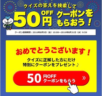 楽天50円オフクーポン
