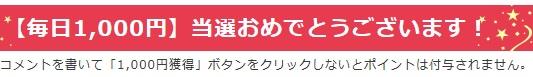 ゲットマネー 1000円当選