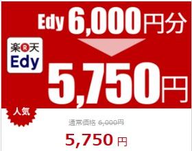 ラクーポン Edy5750円
