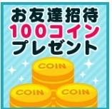 たまる!友達招待100コイン