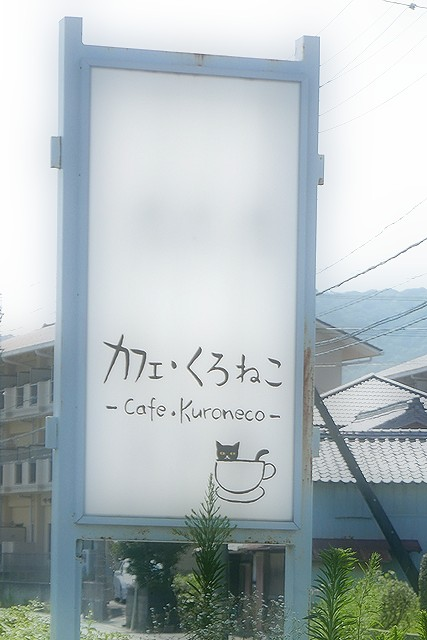 cafekuroneko0028.jpg