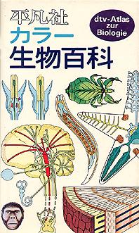 カラー生物百科