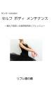 self_body_mainte_hyoshi.png