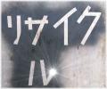 家電リサイクル 広島版