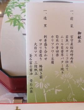 morinokaze3.jpg