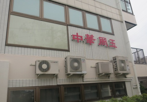 shugyoku3.jpg