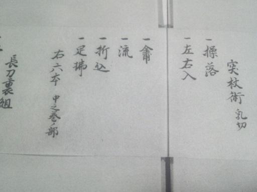 1609_三和無敵流伝書