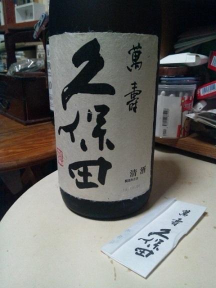 1612_久保田