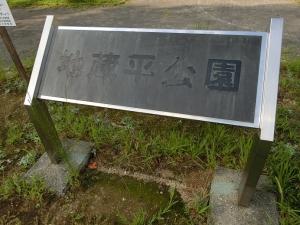 地蔵平公園1
