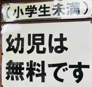 岐阜有料2