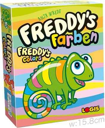 フレディの色さがし:箱