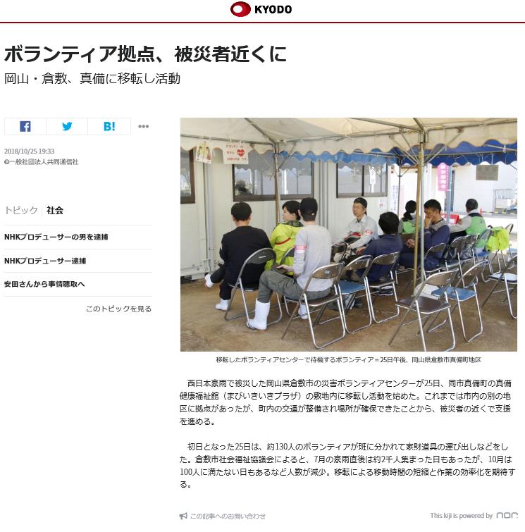 20181025倉敷市2