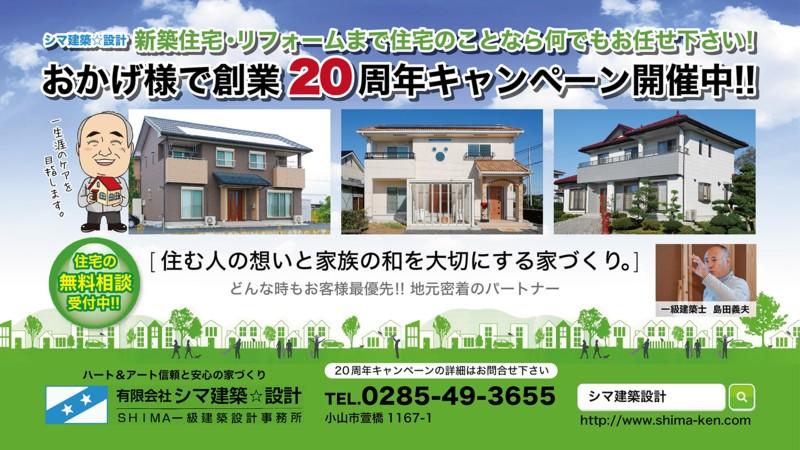 栃木県小山市のリフォーム・リノベーション