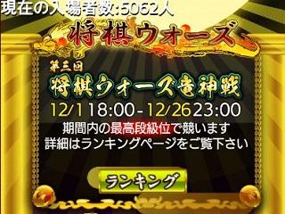 第3回将棋ウォーズ竜神戦21日目