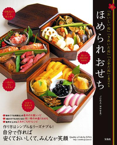Osechi_JUNAw.jpg