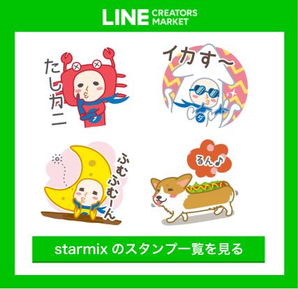starmixのLINEスタンプ一覧