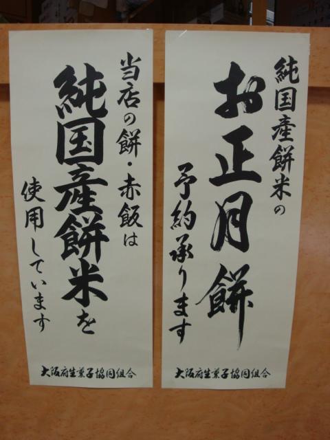 syougatumoti