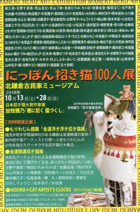にっぽん招き猫100人展鎌倉巡回展示2018