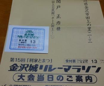 金沢城リレーマラソンの受付票