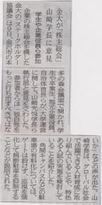金大ステークホルダー協議会報道
