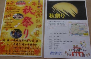 若松・杜の里秋祭りと田上本町秋祭りポスター