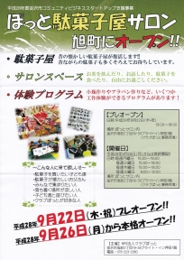 22日には駄菓子屋さんもプレオープン