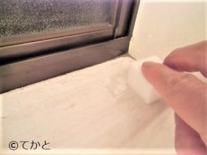 しっくい壁、掃除