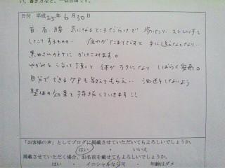 奈良学園前整体@グローバルメディカルのブログ-130709_173403.jpg