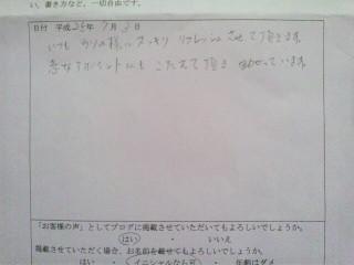 奈良学園前整体@グローバルメディカルのブログ-130709_172708.jpg