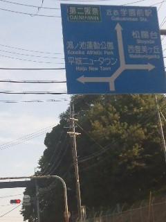 奈良 学園前 整体@グローバルメディカルのブログ-130711_161845.jpg