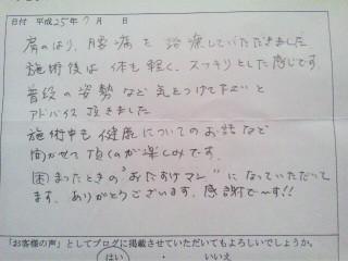 奈良 学園前 整体@グローバルメディカルのブログ-Image038.jpg