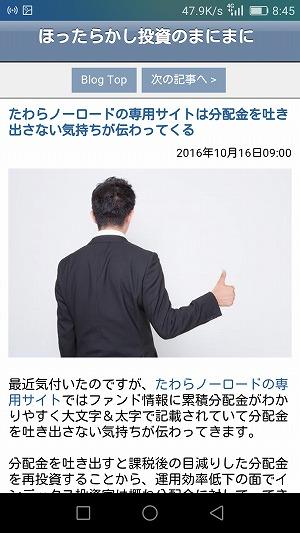 FC2ブログspモード(スマホ画面)