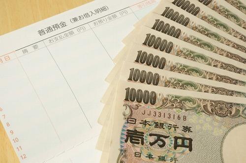 預金通帳 お金 銀行