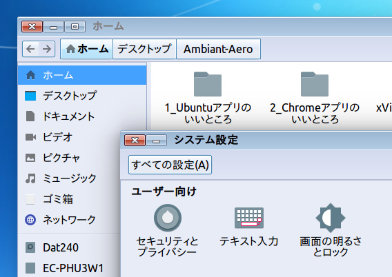 Ambiant-Aero Ubuntu 16.04 Windows 7 テーマ